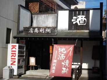 鯛利商店の画像1