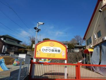ひかり保育園の画像2