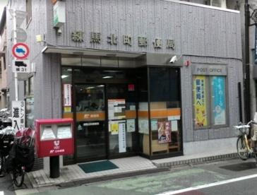 練馬北町郵便局の画像1