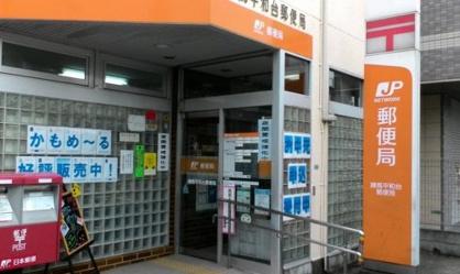 練馬平和台郵便局の画像1