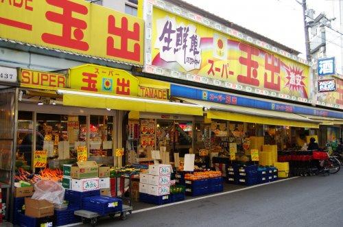 スーパー玉出 玉造店の画像