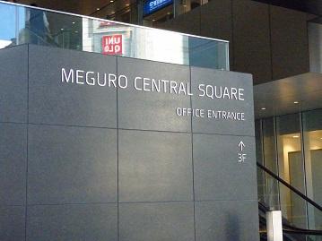 MEGURO CENTRAL SQUARE(メグロセントラルスクエア)の画像2