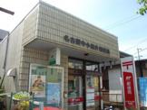 名古屋中小田井郵便局