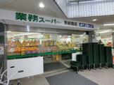 業務スーパー東新宿店