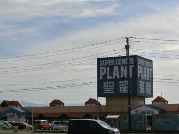 SUPER CENTER PLANT-4 聖籠店の画像1