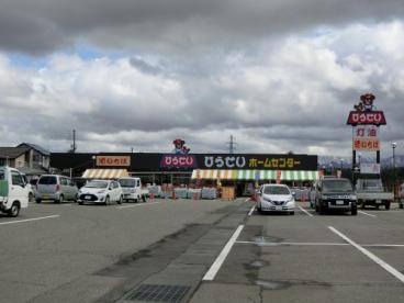 ひらせいホームセンター 新発田豊町店の画像1