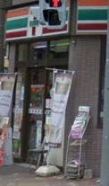 セブン‐イレブン 墨田菊川店の画像1