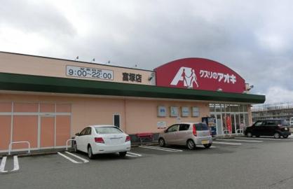 クスリのアオキ 富塚店の画像1