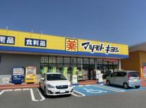 マツモトキヨシ 新発田東新町店