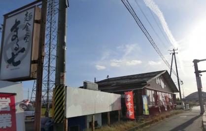 麺食堂 まる七の画像1