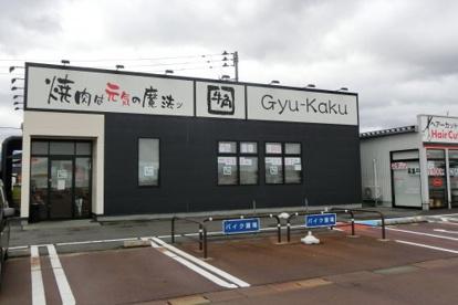 牛角 新発田店の画像1