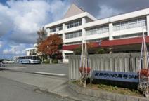 新発田中央高等学校