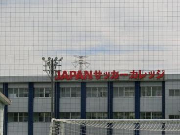 JAPANサッカーカレッジの画像1