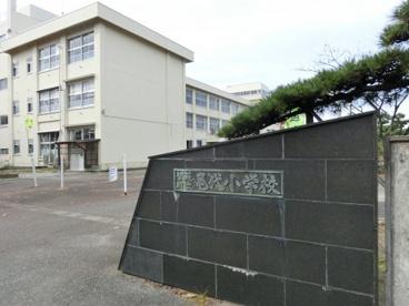 聖籠町立亀代小学校の画像1