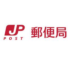 春日昇町郵便局の画像1