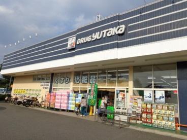 ドラッグユタカ 醍醐店の画像1