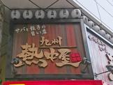 九州熱中屋 人形町LIVE