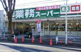 業務スーパー 滝山店