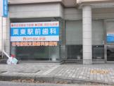 栗東駅前歯科
