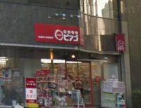 miniピアゴ 本郷5丁目店の画像1
