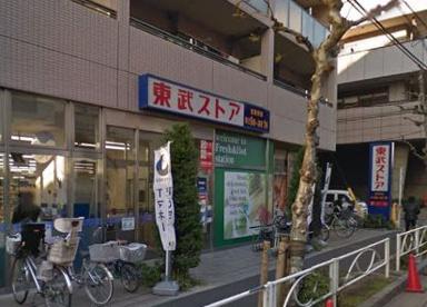 東武ストア・業平店の画像1