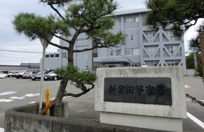 新潟県新発田警察署の画像1