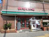 まいばすけっと 板橋熊野町店
