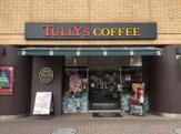 タリーズコーヒー アトレ大森1F
