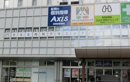 新発田駅前ひらた内科クリニックの画像1