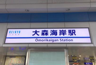 大森海岸駅の画像1