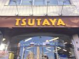 TSUTAYA 大森駅東口店