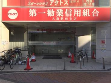 第一勧業信用組合 大森駅前支店の画像1