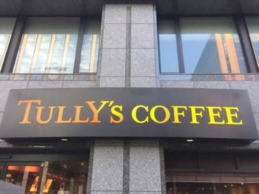 タリーズコーヒー ビリーヴ大森店の画像1