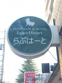 ペットサロン&ホテル らぶはーとの画像1