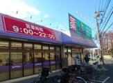 ウェルパーク練馬南大泉店