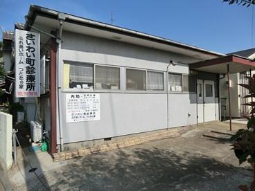さいわい町診療所の画像1