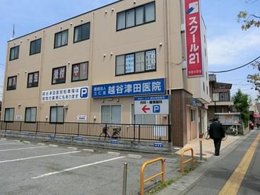 越谷津田医院の画像1