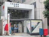 大阪高麗橋郵便局