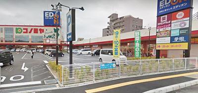 コノミヤ富田林店の画像1