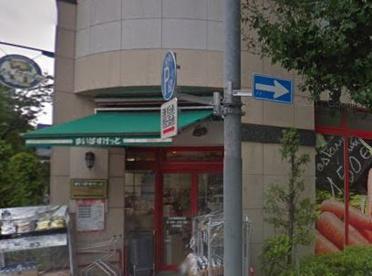 まいばすけっと 日本橋蛎殻町店の画像1