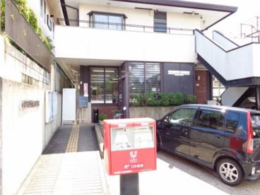 京都深草大亀谷郵便局の画像1