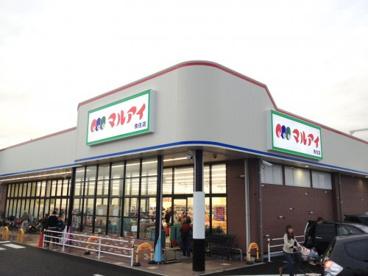 マルアイ・魚住店の画像1