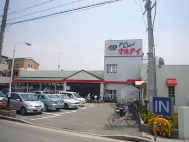 マルアイ 東二見店の画像1