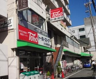 トーホーストア 大久保駅前店の画像1