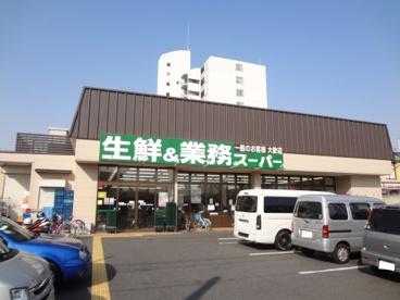 業務スーパー 深草店の画像1