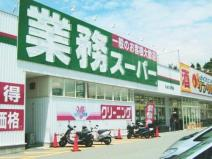 業務スーパー朝霧店