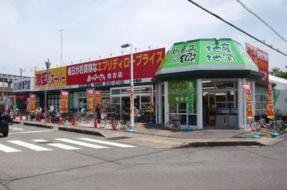 めぐみのさと 西新町店の画像1