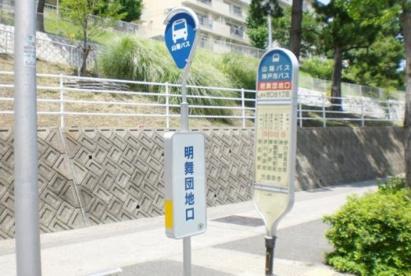 明舞団地口(バス)の画像1