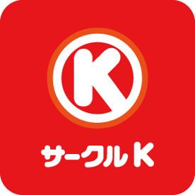 サークルK 瀬戸西山町店の画像1