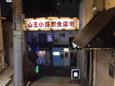 山王小路飲食店街の画像1